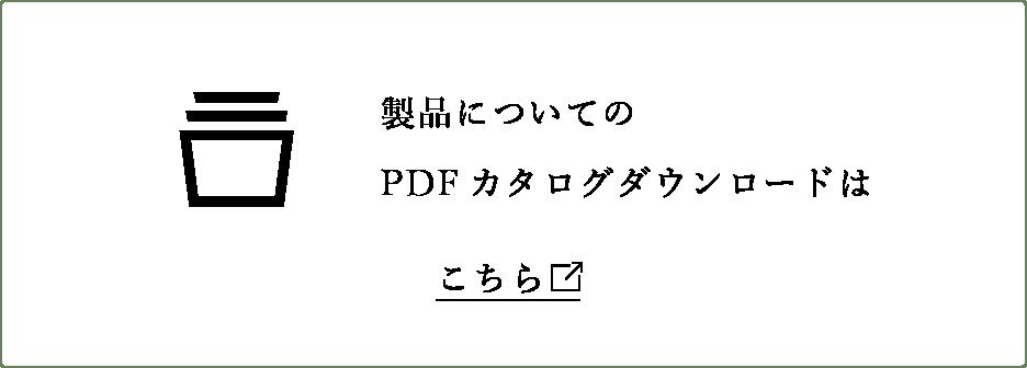 製品についてのPDFカタログダウンロードはこちら